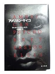American Psycho (1992) ISBN: 4047912107 [Japanese Import]