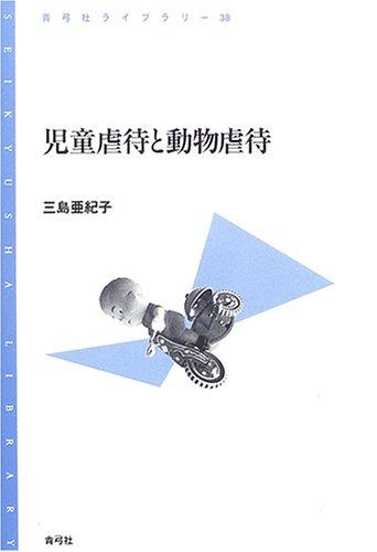 児童虐待と動物虐待 (青弓社ライブラリー)