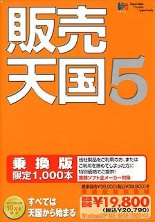 販売天国 5 乗換版
