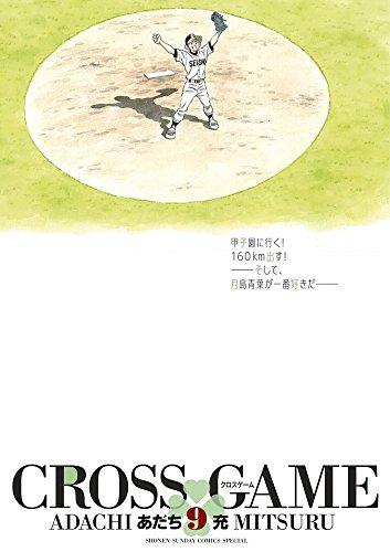 クロスゲーム(ワイド版)(完)(9) / あだち充の商品画像