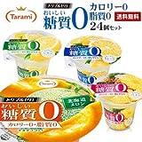 たらみ トリプルゼロ おいしい糖質0 195g 4種24個セット(グレープフルーツ・レモン・パイン・北海道メロン 各6個ずつ)