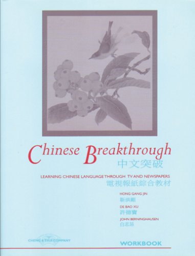 Chinese Breakthrough: Learning Chinese through TV and Newspapers (Textbook)
