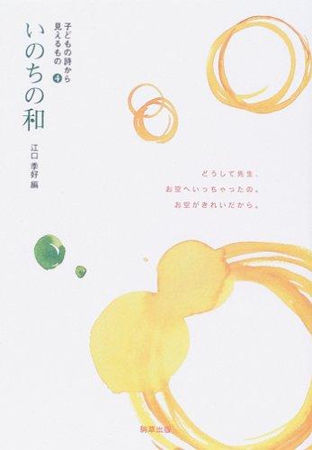 Inochi no wa. Sueyoshi Eguchi