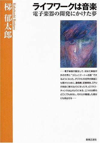 梯 郁太郎(Ikutaro Kakehashi)Amazonより