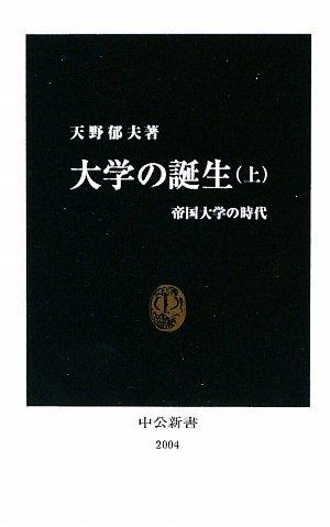 大学の誕生〈上〉帝国大学の時代 (中公新書)