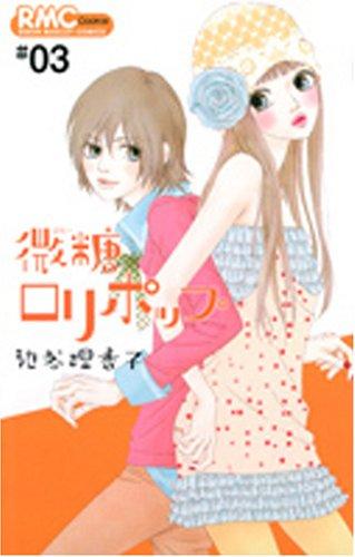 微糖ロリポップ 03 (りぼんマスコットコミックス クッキー)
