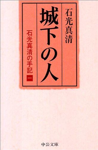 城下の人―石光真清の手記 1 (中公文庫)