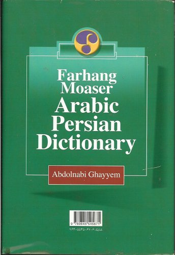oxford dictionary english to persian