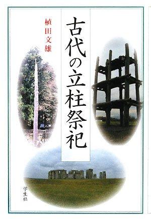 古代の立柱祭祀