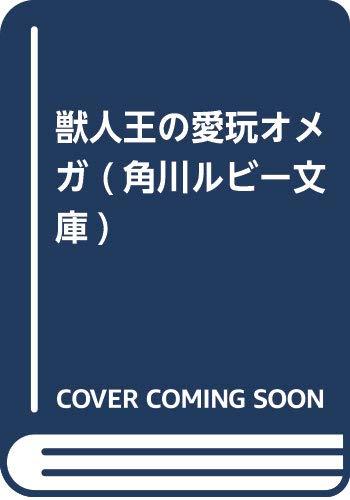 獣人王の愛玩オメガ (角川ルビー文庫)