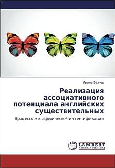 Realizatsiya assotsiativnogo potentsiala angliyskikh sushchestvitel'nykh: Protsessy metaforicheskoy intensifikatsii (Russian Edition)