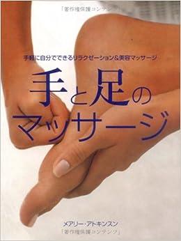 Book Te to ashi no massāji