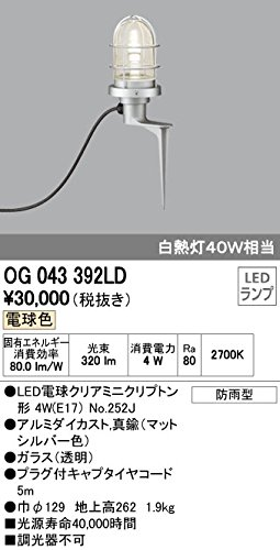 ODELIC(オーデリック) 【工事必要】 エクステリアライト LEDガーデンライト OG043392LD B00DKTCTNO 13600