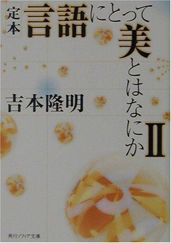 定本 言語にとって美とはなにか〈2〉 (角川ソフィア文庫)
