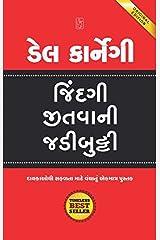 Jindagi Jitvani Jadibutti (Gujarati) Kindle Edition