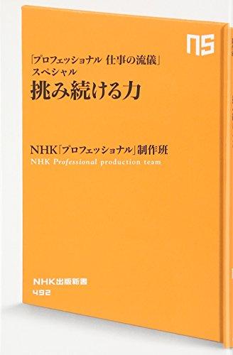 「プロフェッショナル 仕事の流儀」スペシャル 挑み続ける力 (NHK出版新書)