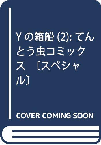 Yの箱船 2 (てんとう虫コミックススペシャル)