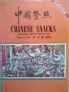 Chinese Snacks: Wei-chuan Cook Book (Chinese Dim Sum Cookbook)