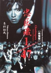 Amazon com: Chushingura 1 / 47 Japanese Movie Dvd with English Sub