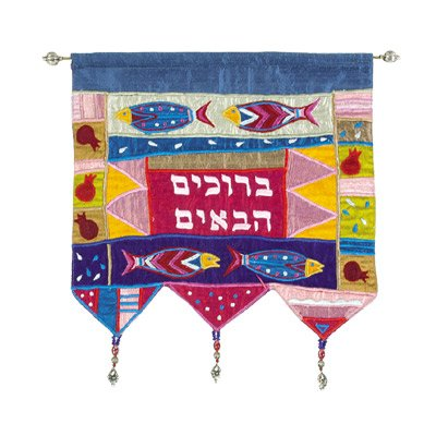 - Welcome and Fish Embroidered in Hebrew Multicolored Wall Hanging
