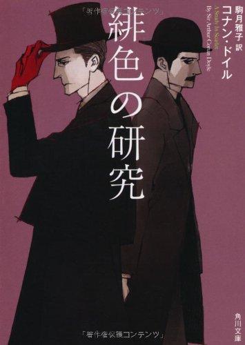 緋色の研究 (角川文庫)