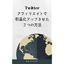 Twitteraffiliatedeshilyuuekikaaltupusasetamiltutunohouhou (Japanese Edition)