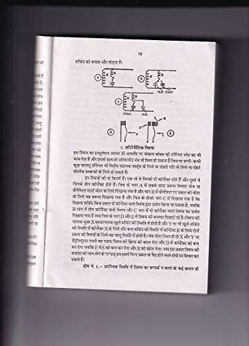Buy Motor Winding Data Book In Hindi.by electricalhomes.com