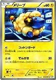 ポケモンカード BW5 【 メリープ 】【C】 PMBW5-RS019-C 《リューズブラスト》