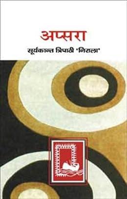 Apsara by Suryakant Tripathi Nirala
