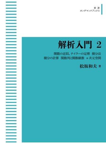 解析入門〈2〉 関数の近似,テイラーの定理/積分法/積分の計算/関数列と関数級数/n次元空間 (岩波オンデマンドブックス)