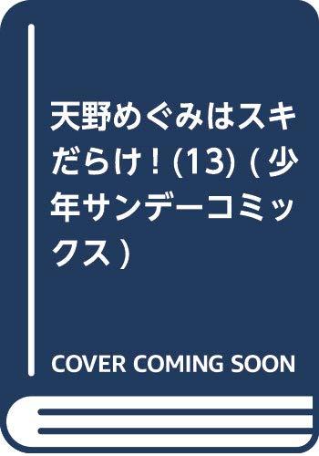 天野めぐみはスキだらけ! (13) (少年サンデーコミックス)