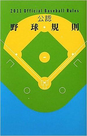 公認野球規則―Official Baseball...