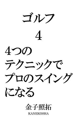 gorufuyon (Japanese Edition) por kaneko akihiro