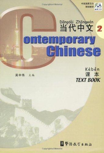 Download Contemporary Chinese (Textbook 2) (Chinese and English Edition) pdf