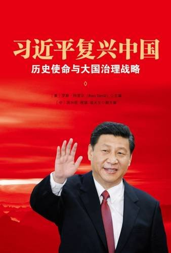 Xi Jinping's China Renaissance (Chinese Edition): Historical Mission and Great Power Strategy