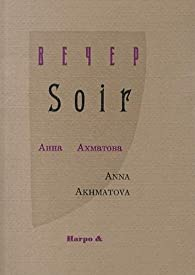 Soir par Anna Akhmatova