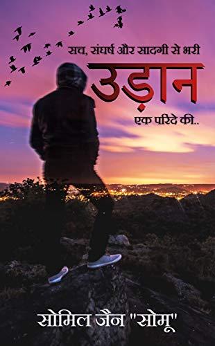 Amazon com: Such, Sangharh Aur Shadgi Se Bhari Udaan Ek
