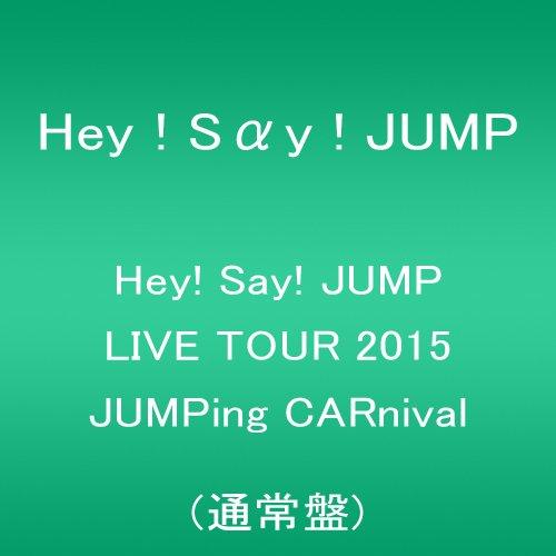 Hey!Say!JUMP / Hey!Say!JUMP LIVE TOUR 2015 JUMPing CARnival[通常版]
