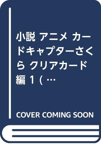 小説 アニメ カードキャプターさくら クリアカード編 1 (講談社KK文庫)
