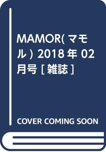 MAMOR(マモル) 2018年 02 月号 [雑誌]