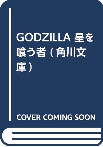 GODZILLA 星を喰う者 (角川文庫)