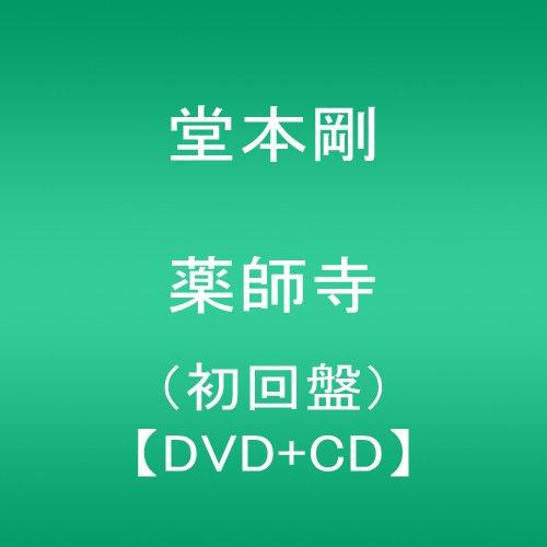 「薬師寺」 / 堂本剛 初回盤 【DVD+CD】 B003NNV2QC