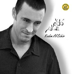 best of kadem saher
