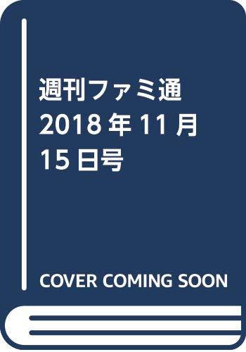 週刊ファミ通 2018年11月15日号