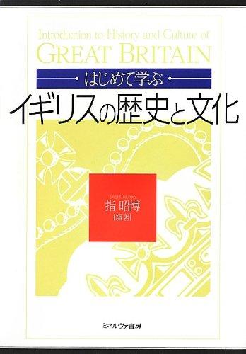 Download Hajimete manabu igirisu no rekishi to bunka PDF