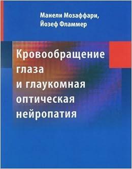 Krovoobraschenie glaza i glaukomnaya opticheskaya neyropatiya