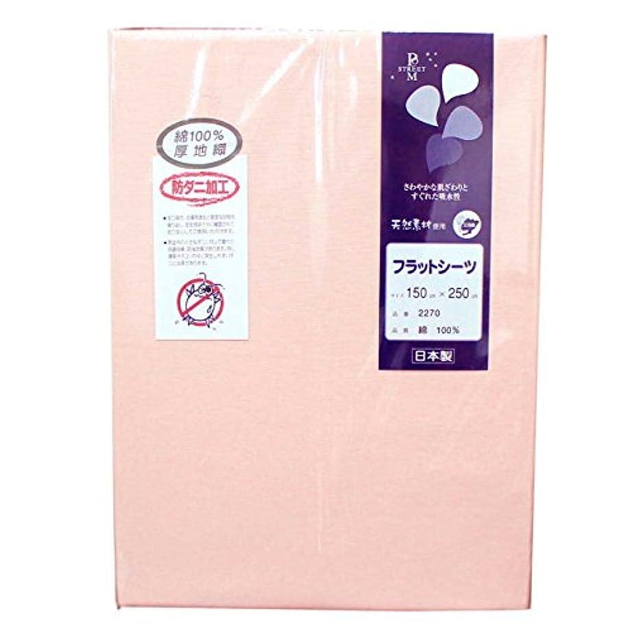 ラック不変マットフラットシーツ オーガニックコットン洗いざらしの綿100% 敷布団用