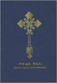Amharic Orthodox Bible Amharic Edition American Bible