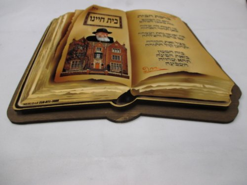 Hebrew House Blessing -