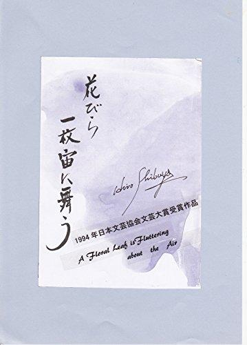 (A FLORAL LEAF IS FLUTTERING ABOUT THE AIR: 1994nen nihonbungeikyoukai bunngeitaisyou jyusyou sakuhinn (Japanese Edition))